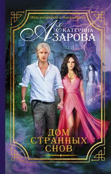 екатерина азарова все книги по сериям