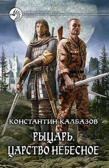калбазов константин книги по сериям