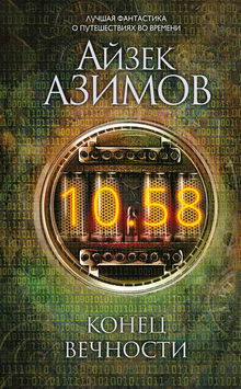 Айзек Азимов. Конец вечности