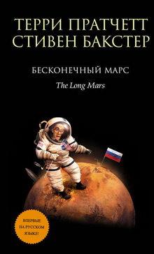 Стивен Бакстер, Терри Пратчетт. Бесконечный Марс