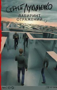 Сергей Лукьяненко. Лабиринт отражений