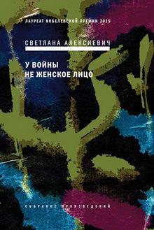 Светлана Алексиевич. У войны не женское лицо