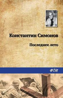 Константин Симонов. Последнее лето