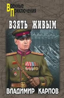 книги о великой отечественной войне 1941 1945