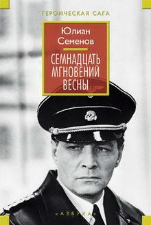 Юлиан Семенов. Семнадцать мгновений весны