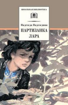 книги о детях войны список