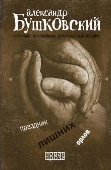 Александр Бушковский. Праздник лишних орлов