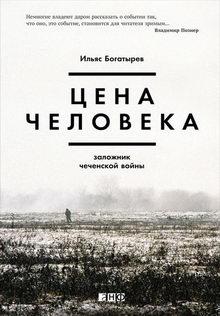 Ильяс Богатырев. Цена человека: Заложник чеченской войны