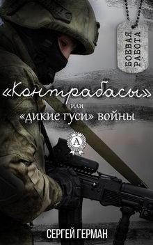 Сергей Герман. «Контрабасы» или «дикие гуси» войны