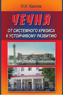 Ибрагим Идилов. Чечня от системного кризиса к устойчивому развитию