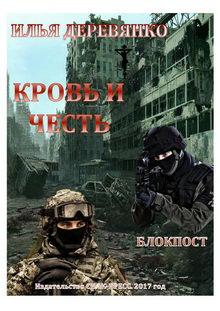 Илья Деревянко. Блокпост