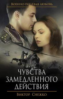 Виктор Снежко. Чувства замедленного действия