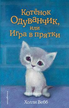 холли вебб книги про котят и щенят