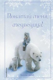 Рождественские истории. Покатай меня, медведица!