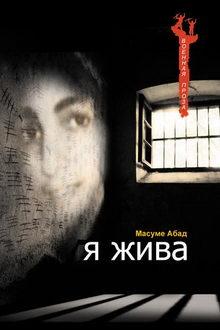 Масуме Абад. Я жива (Воспоминания о плене)
