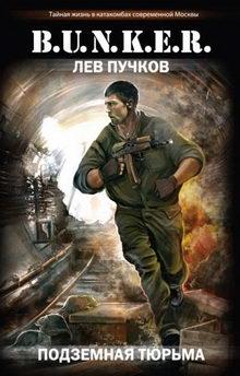 Лев Пучков. Подземная тюрьма