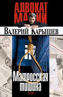 Валерий Карышев. Матросская тишина