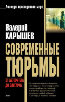 Валерий Карышев. Современные тюрьмы. От авторитета до олигарха