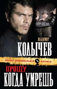 Владимир Колычев. Прощу, когда умрешь