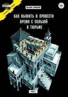 Виталий Зегмантович Лозовский. Как выжить и провести время с пользой в тюрьме. Часть 1