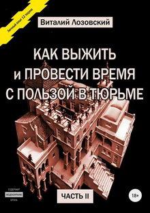 Виталий Зегмантович Лозовский. Как выжить и провести время с пользой в тюрьме. Часть 2