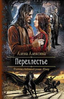 Алёна Алексина. Перехлестье