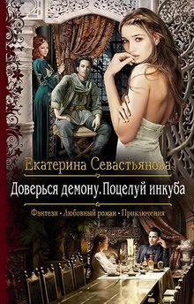 Екатерина Севастьянова. Доверься демону. Поцелуй инкуба