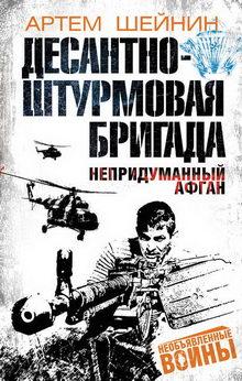 Артем Шейнин. Десантно-штурмовая бригада. Непридуманный Афган