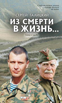 Галицкий Сергей Геннадьевич. Из смерти в жизнь… Войны и судьбы