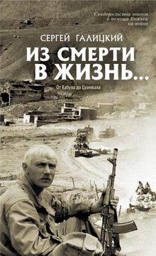 Галицкий Сергей Геннадьевич. Из смерти в жизнь… От Кабула до Цхинвала