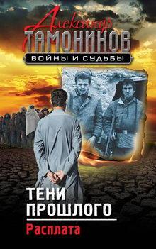 Александр Тамоников. Тени прошлого. Расплата