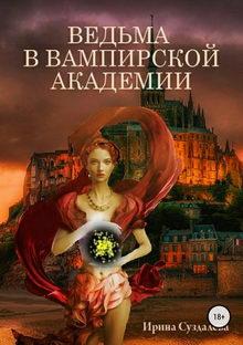 Ирина Суздалева. Ведьма в вампирской академии