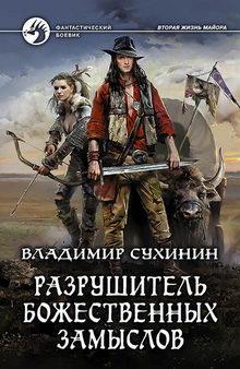 Владимир Сухинин. Разрушитель божественных замыслов