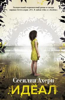 Сесилия Ахерн. Идеал