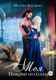 лучшие любовно фантастические романы