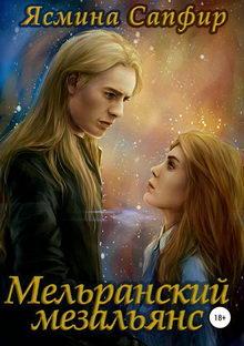 список популярных продолжений любовно фантастические романы