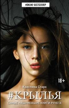 Кристина Старк. Крылья
