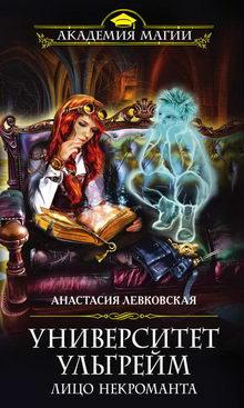 Анастасия Левковская. Лицо некроманта
