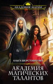 книги фэнтези про магические академии