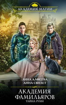 Лина Алфеева, Анна Свилет. Академия фамильяров. Тайна руин