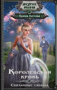 книги про драконов и их истинную пару