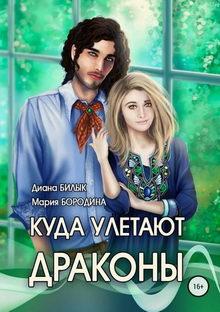 Диана Билык, Мария Бородина. Куда улетают драконы
