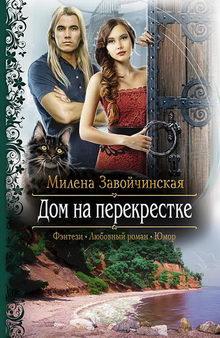 милена завойчинская все книги по сериям