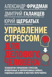 Александр Фридман, Юрий Щербатых, Дмитрий Галанцев. Управление стрессом для делового человека