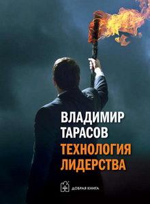 Владимир Тарасов. Технология лидерства