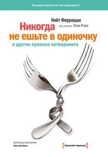 Кейт Феррацци, Тал Рэз. «Никогда не ешьте в одиночку» и другие правила нетворкинга