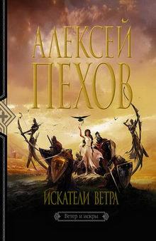 алексей пехов книги по сериям