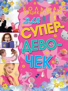 Е. О. Хомич. Большая энциклопедия для супердевочек