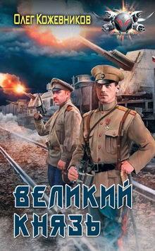 Олег Кожевников. Великий князь