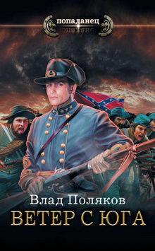 Влад Поляков. Конфедерат. Ветер с Юга
